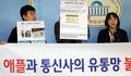 추혜선 '애플 체섬 단말기 대리점에 부담'