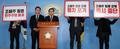조해주 중선위 위원 임명 중단 촉구하는 한국당