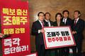 靑 조해주 선관위원 임명강행에 한국당 연좌농성 시작
