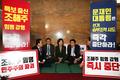 한국당, 靑 조해주 선관위원 임명강행에 연좌농성 돌입