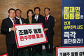 靑 조해주 선관위원 임명 강행에 연좌농성 돌입한 한국당