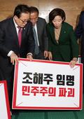 '靑 조해주 임명 강행'... 한국당, 모든 국회 의사일정 거부