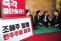 조해주 임명강행...한국당, 2월 국회 보이콧