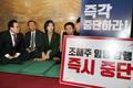 한국당, 靑 조해주 임명에 반발…