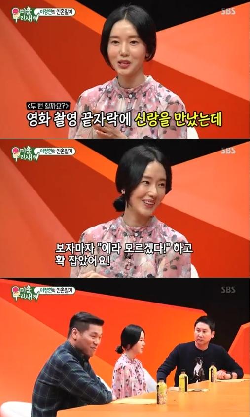 """'미우새' 이정현 """"권상우 보고 결혼 결심"""""""