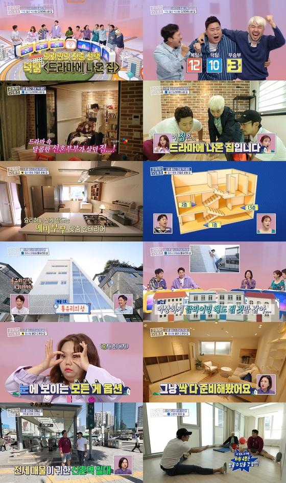'구해줘 홈즈' 트레이너 커플, '드라마 나온 집' 선택…최고 7.7%