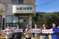 '수해 일으킨 석산 개발 허가 취소하라'