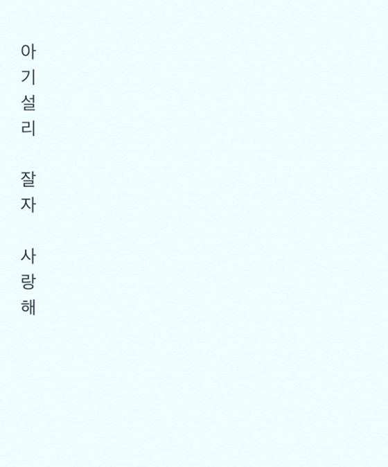 """구혜선, 설리 사망 소식에 """"아기설리, 잘자 사랑해"""""""