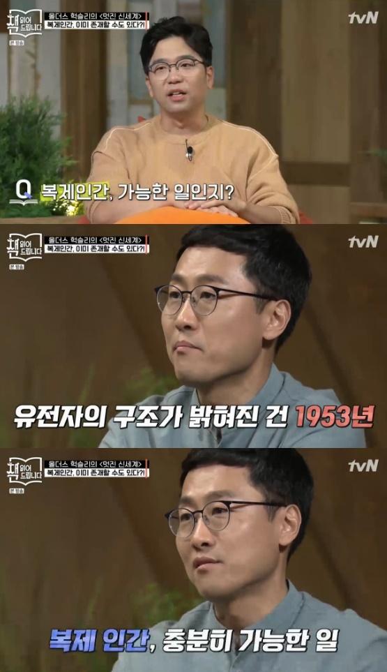 """'책 읽어드립니다' 김상욱 교수 """"복제인간, 충분히 가능한 일"""""""