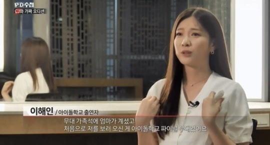 """'PD수첩' CJ ENM 오디션 논란…이해인 """"칭찬 받고도 떨어져"""""""