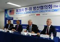한·미 방산협의회 회의