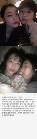 김선아, 설리에
