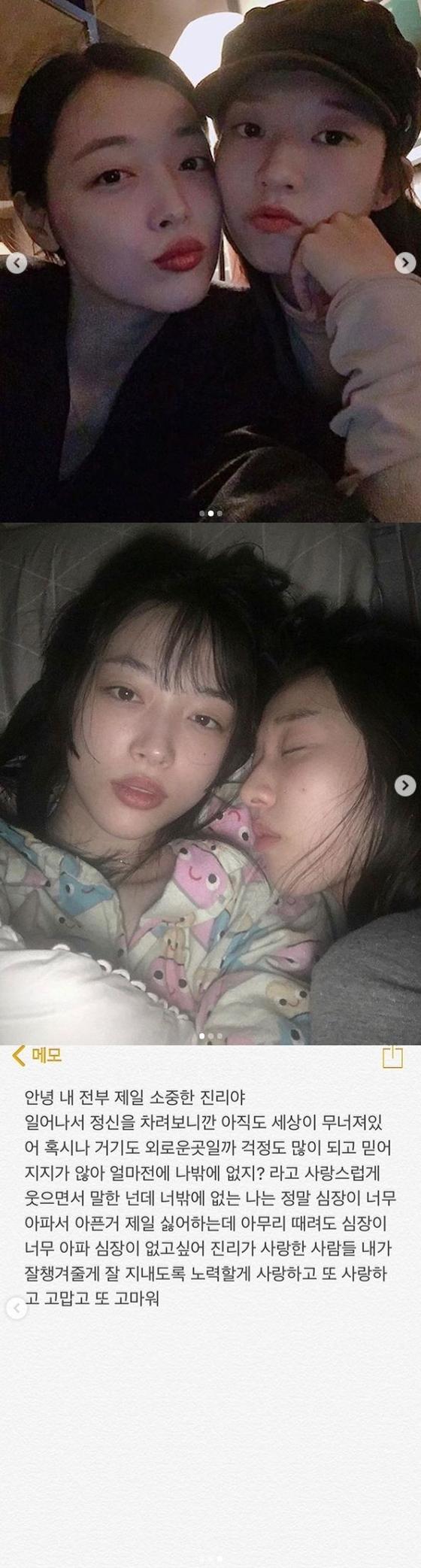 """김선아, 설리에 """"내 전부 제일 소중한 진리…사랑하고 고마워"""""""