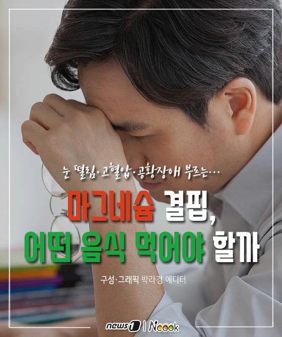 [카드뉴스][건강N쿡] 눈떨림, 공황장애 부르는 마그네슘 결핍…어떤 음식에 풍부할까
