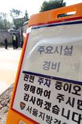 경찰, 진보대학생 난입으로 주한미국대사관저 경비 강화