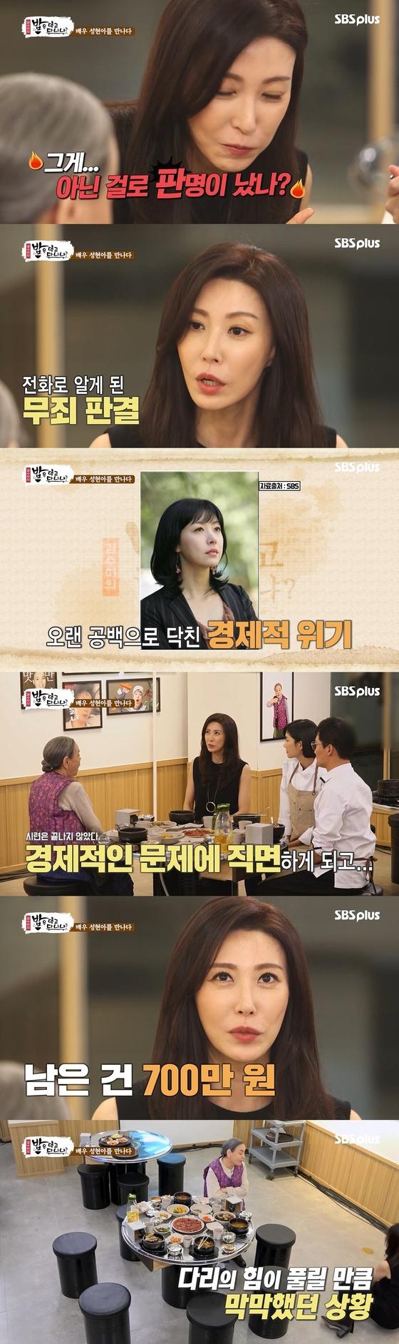 """'밥먹다' 성현아 """"성매매 무죄, 아무도 관심 없더라"""" 눈물 고백"""