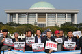 정교모 교수들 '국회 앞에서 공수처 설치 중단 촉구'