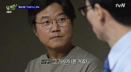 """나영석 '40억 연봉설' 질문 받자 """"사실 돈 좀 받았어요"""""""