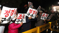 정경심 교수 구속영장 발부, 구호 외치는 보수단체