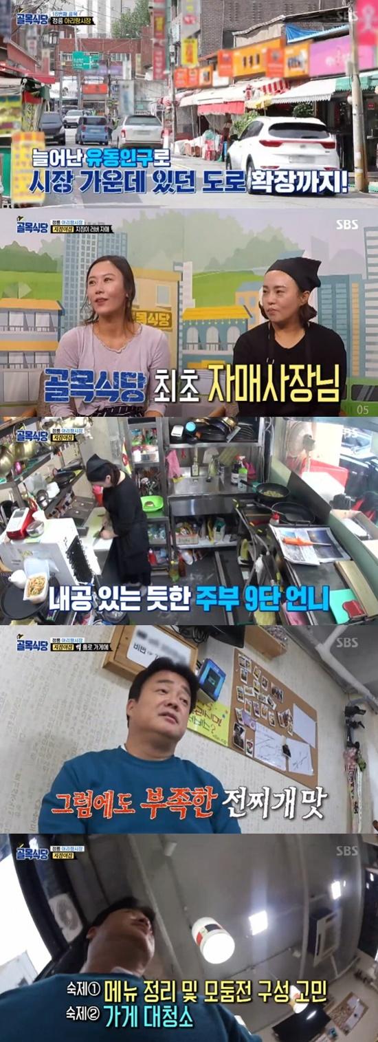 '골목식당' 아리랑 시장 편, #지짐이집 #수제함박집 #조림백반집(종합)
