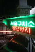 정경심 교수 구속 '검찰, 조국 전 장관 수사 진행되나'