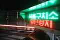 정경심 교수 구속 '검찰 칼날 조국 전 장관 향하나'