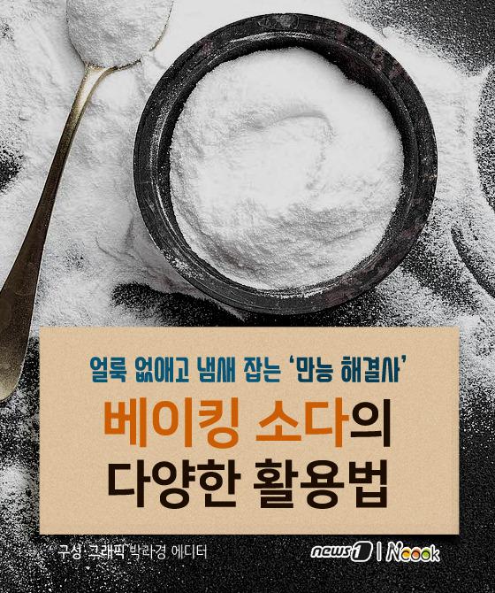 [카드뉴스][건강N쿡] 만능 해결사 '베이킹소다' 다양한 활용법