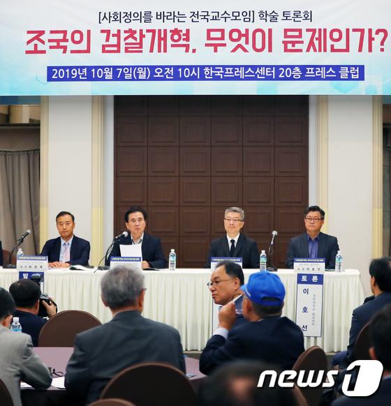 시국선언한 교수들, 조국 장관 관련 토론회