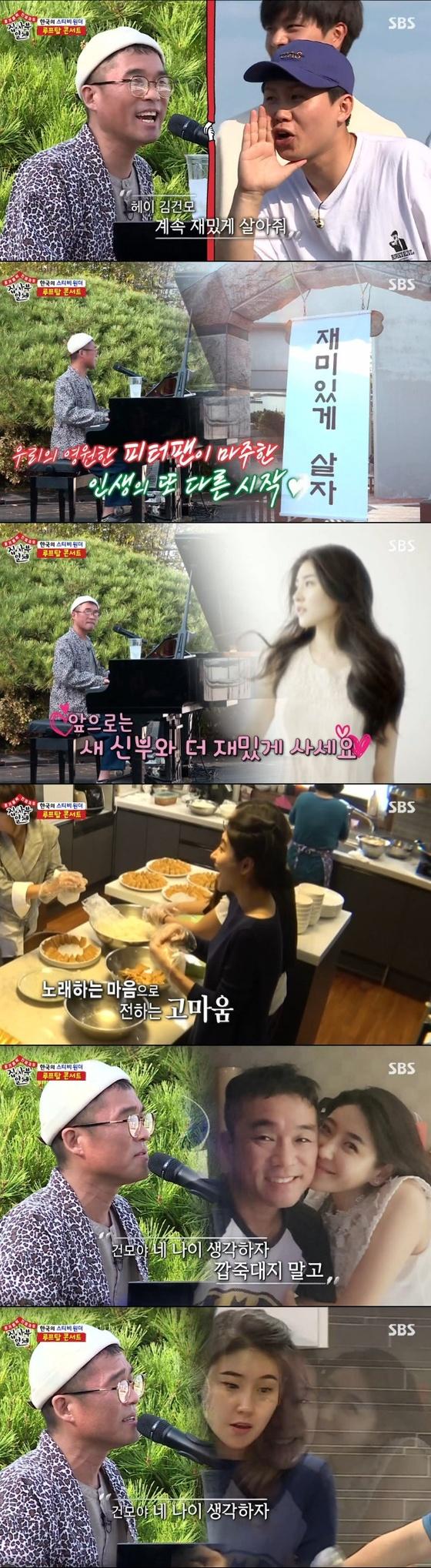 [RE:TV] '집사부일체' 이제야 보이는 김건모♥장지연 '하트시그널'