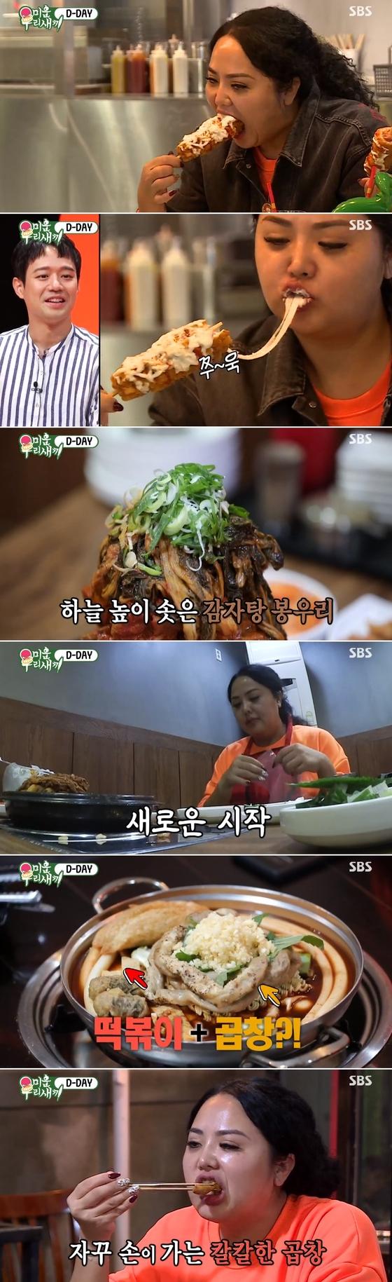 '미우새' 홍선영, 곱창 떡볶이+감자탕 클래스가 다른 3콤보 먹방(종합)