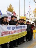 北 강제추방 정부 규타하는 북한인권단체총연합회