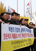 탈북민 강제추방 '北 이탈주민보호 및 정착지원에 관한 법률 위반'