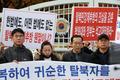 북한인권단체총연합회 '北 강제추방 청년들 정부가 흉악범 낙인 찍어'