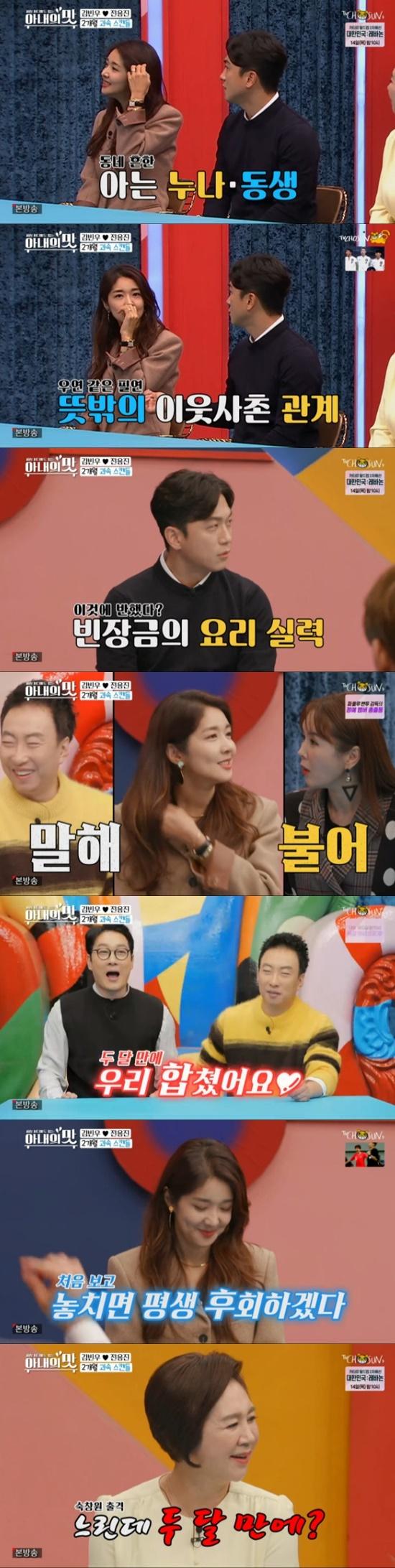 [RE:TV] '아내의 맛' 김빈우♥전용진, 두 달만에 초고속 결혼…러브스토리 공개