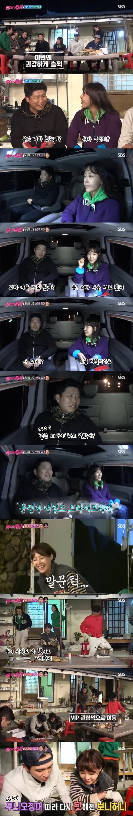 '불청' 박재홍x김윤정, 핑크빛 기류…보니허니 리턴즈♥(종합)