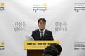 세월호 특조위 '산업은행 청해진해운 불법대출 신속 수사요청'