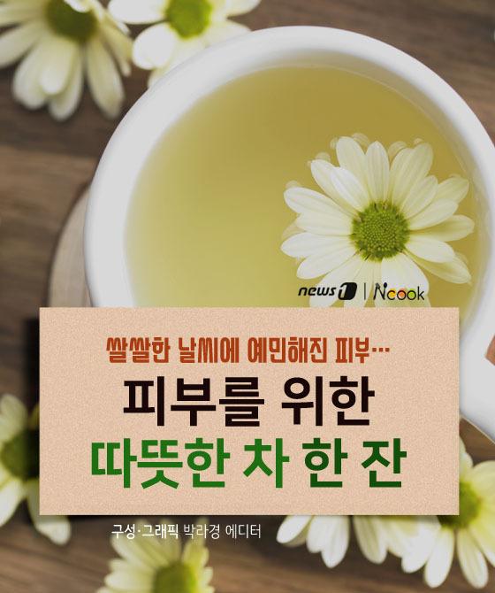 [카드뉴스][건강N쿡] 피부 건강을 위한 따뜻한 차 한 잔