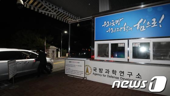 대전 국방과학연구소 실험실 폭발사고 1명 숨지고, 5명 부상