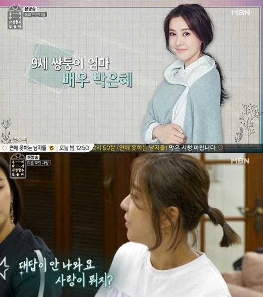 """박은혜 """"다시 사랑하고 싶은지 잘 모르겠다"""" 심경 고백"""
