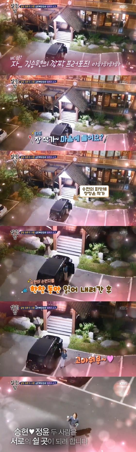 '살림남2' 김승현, 장정윤 작가에 손편지·다이아반지로 달콤 프러포즈