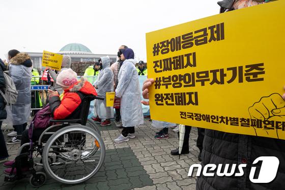 국회 앞 모인 전장연 \'2020년 장애인 예산 확대 촉구\'
