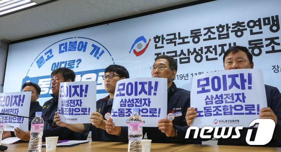한국노총 산하 삼성전자노동조합 출범식