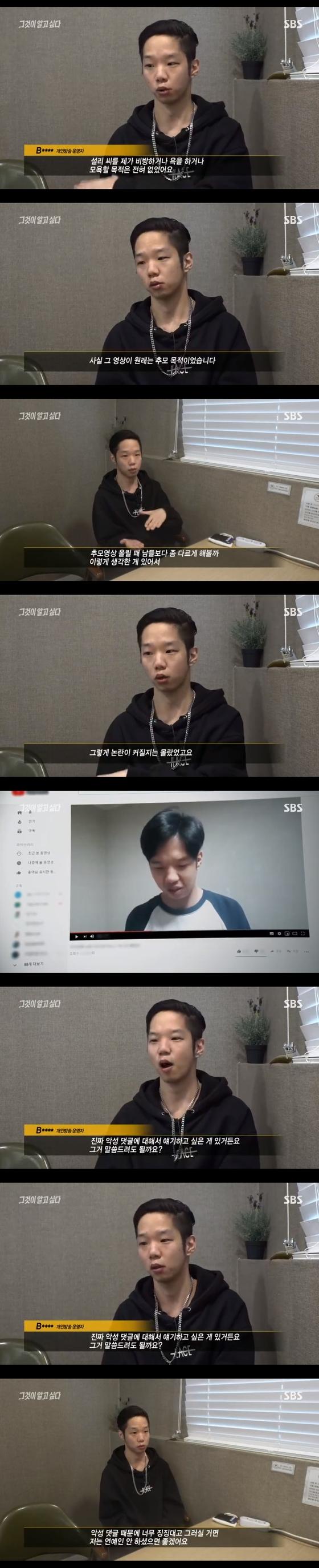 """'그알' BJ, 설리 남친 주장? """"추모 목적…연예인들 악플은 감내해야"""""""