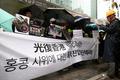 홍콩 시위 폭력진압 중단 촉구 집회