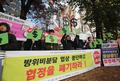 한미 방위비 분담금 협상장 앞 항의시위