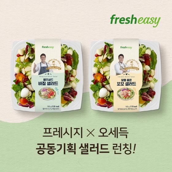 프레시지X오세득, 샐러드 시리즈 신제품 2종 출시
