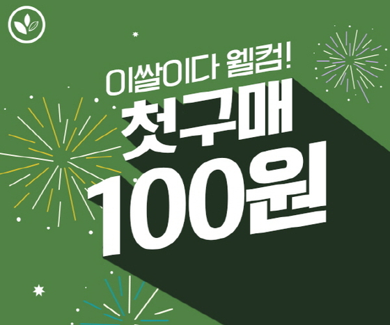 이쌀이다, 쇼핑몰 오픈 기념 100원 구매 이벤트 성황