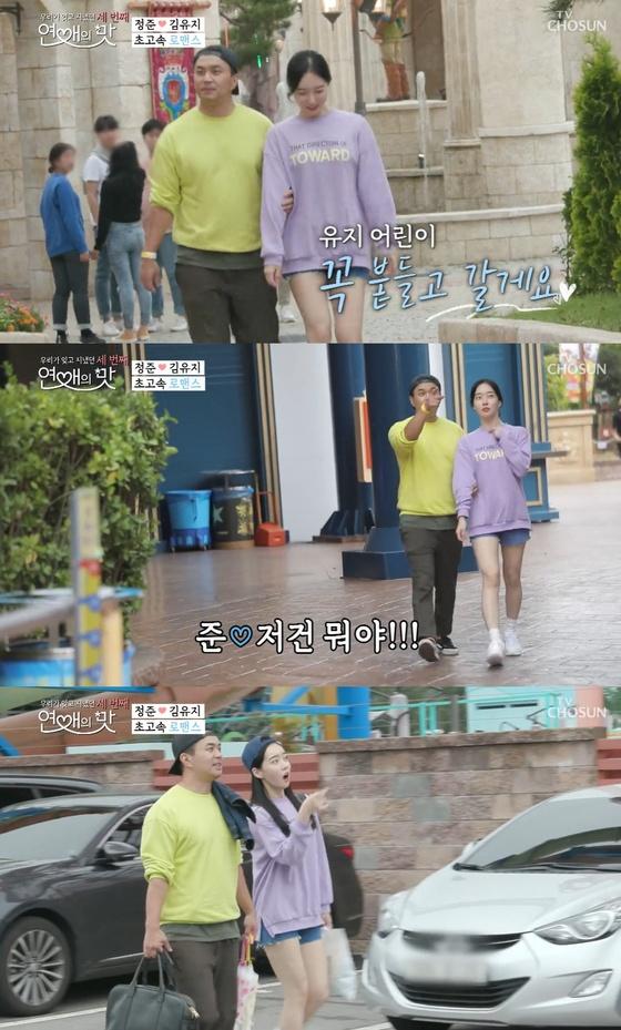 정준♥김유지, 13세 차이 '연애의맛' 3호 커플 탄생