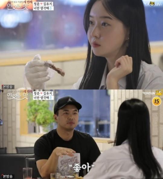 '실제 연인' 됐다…정준♥김유지 '연애의 맛3' 첫 만남 어땠나