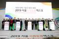 2019 서울국제돌봄 엑스포 개회